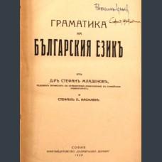 Д-р Стефан Младенов