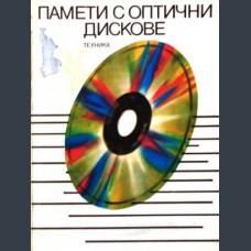 П. Попов и колектив