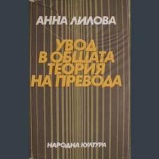 Анна Лилова