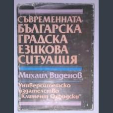 Михаил Виденов