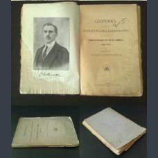 Сборник Шишманов