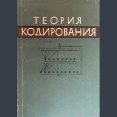 Ред. Э.Л.Блох