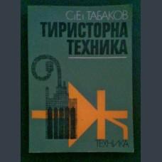 Стефан Табаков
