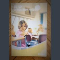 101 идеи за иновативни учители, Ав. колектив