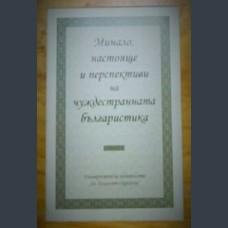 Минало на чуждестр българистика