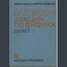 Файнман Р.; Р. Лейтон, М. Сендс