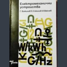 Ганчо Божилов, Емил Соколов, Илия Ваклев