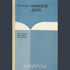 Витченко А.Г.
