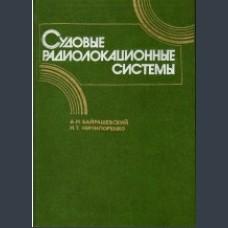 Байрашевский А. Ничипоренко Н.