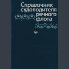 Справочник судоводителя