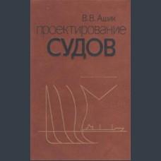 Ашик В.В