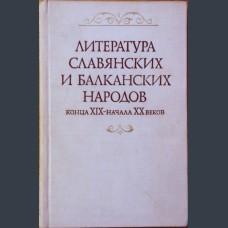 Литература балканских народов