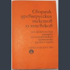 Сборник древнерусских текстов XI-XVIII в