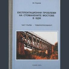 """Атанас Узунов """"Експлоатационни проблеми на стоманените мостове в БДЖ"""". Том. 1-3"""