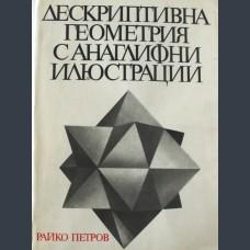 Дескритиптивна геометрия