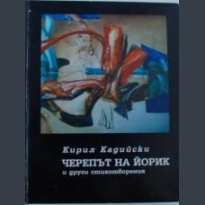 Кирил Кадийски. Черепът на Йорик и други стихотворения 1965 - 2004