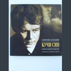Сергей Есенин. Кучи син