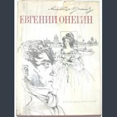 Александър Пушкин