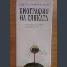 ЦВЕТАН МАРАНГОЗОВ. Биография на сянката
