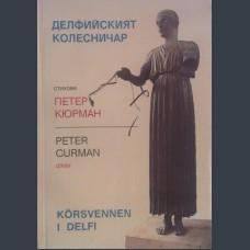 Петер Кюрман