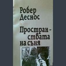 Робер Деснос