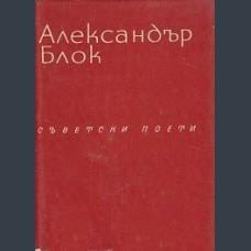 Александър Блок