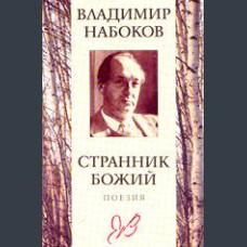 Набоков, Владимир