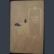 Поэзия эпохи Тан. VII-X вв. Пер. с кит.