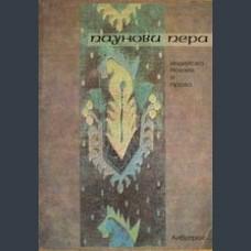 Паунови пера. Индийска поезия и проза, Ред.колегия