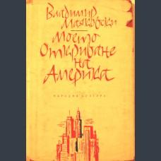 Маяковски, Владимир. Моето откриване на Америка Очерци и стихове