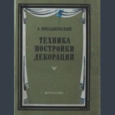 Коссаковский А.В.