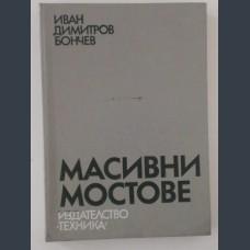 Бончев, Иван