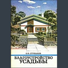 Стукалов О.К.