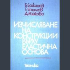 Т. Божинов, Т. Етимов, Д. Райкова