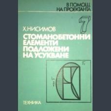 Хаския Давидов Нисимов, Стоманобетонни елементи, подложени на усукване