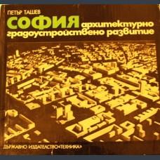 София архитектурно градоустройствено развитие