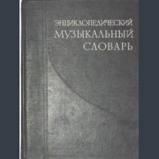 Советская энциклопедия