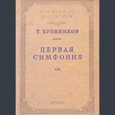 Т. Хренников
