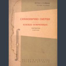Петко Стайнов