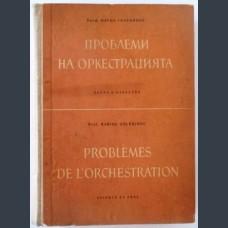 Проф. Марин Големинов