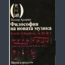 Теодор В Адорно, М. Вермут