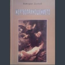 Божидар Динков
