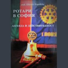 Ротари в София- Легенда действителност, Цвятко Кадийски