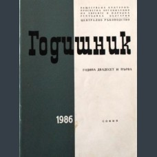 Обществена културно-просветна организация на евреите в Република България