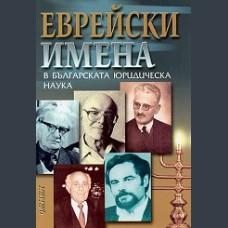 Еврейски имена в българската наука