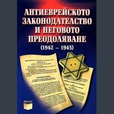 Антиеврейското законодателство