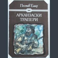 Гюстав Емар. Арканзаски трапери