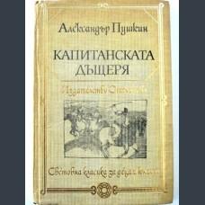 Александър Пушкин. Капитанска дъщеря