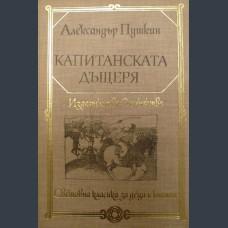 Александър С. Пушкин