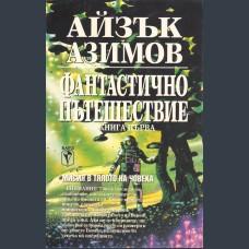 Айзък Азимов.